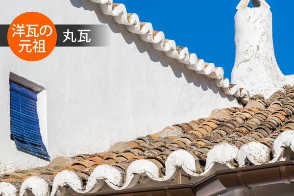 洋瓦の元祖丸瓦の画像