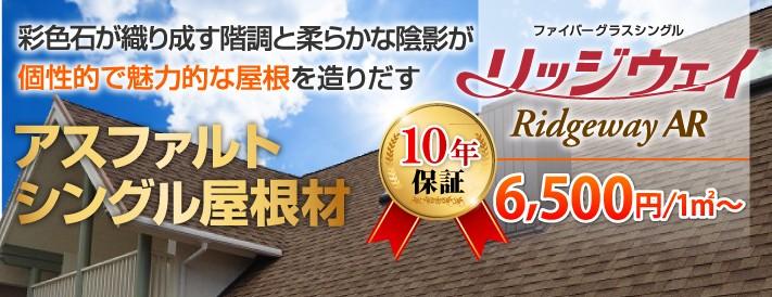 彩色石が織り成す階調と柔らかな陰影が個性的で魅力的な屋根を造りだすアスファルトシングル屋根材リッジウェイ