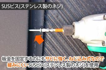 板金を固定するのにもサビに強く、ねじ込み式なので緩みにくいSUSビス(ステンレス製のネジ)