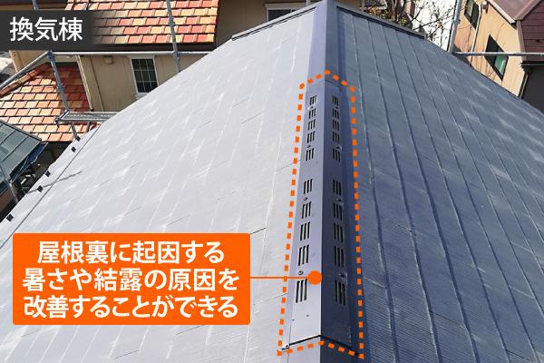 換気棟で屋根歌の問題を改善