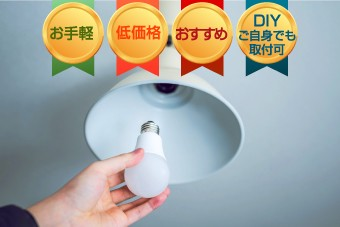 お手軽、低価格、おすすめ、DIY(ご自身でも取付可能) 電球を取り換えている様子