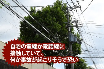 自宅の電線が電話線に接触していて事故が起こりそう