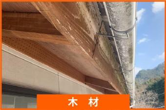 木材の破風板・鼻隠し