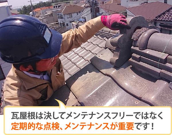 瓦屋根は決してメンテナンスフリーではなく定期的な点検、メンテナンスが重要です!