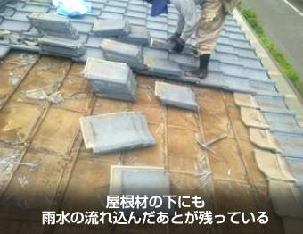雨水が流れ込んだ後が残っている屋根材の下の様子
