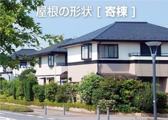 屋根の形状【寄棟】