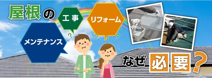 屋根のメンテナンス・工事・リフォームはなぜ必要?