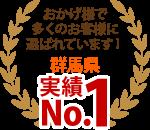 太田市、伊勢崎市、桐生市、みどり市やその周辺エリア、おかげさまで多くのお客様に選ばれています!