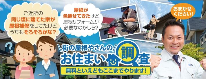 屋根の無料点検は街の屋根やさん群馬東毛店へ