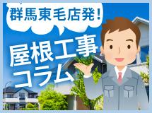 太田市、伊勢崎市、桐生市、みどり市やその周辺エリアの屋根工事コラム