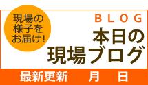 太田市、伊勢崎市、桐生市、みどり市やその周辺エリア、その他地域のブログ