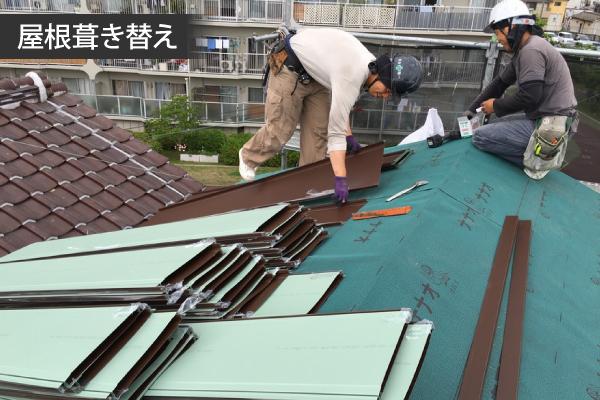 トタン屋根を剥がしている様子