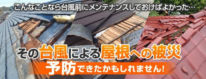 台風による屋根の被災予防できたかもしれません