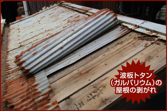 波板トタン (ガルバリウム)の 屋根の剥がれ